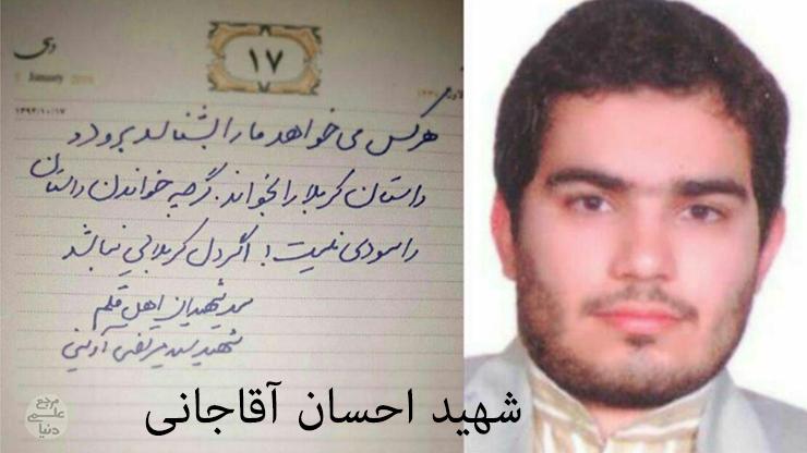 اسامی شهدای حمله تروریستی مجلس