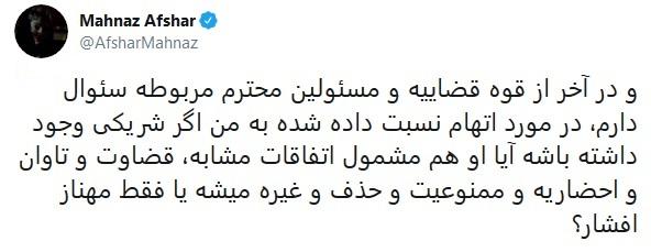 افشاگری تند مهناز افشار علیه محسن تنابنده