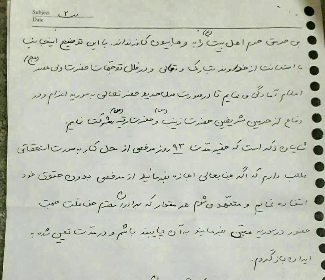 تصویر نامه شهید حسن عشوری / آخرین درخواست او چه بود