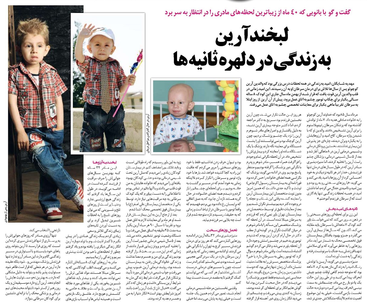 newspaperimgl_5852_14