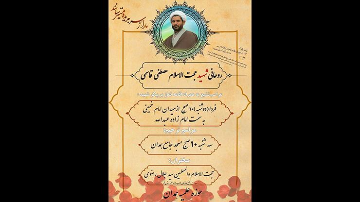 بهروز حاجیلو چرا به این روحانی شلیک کرد + عکس - 7