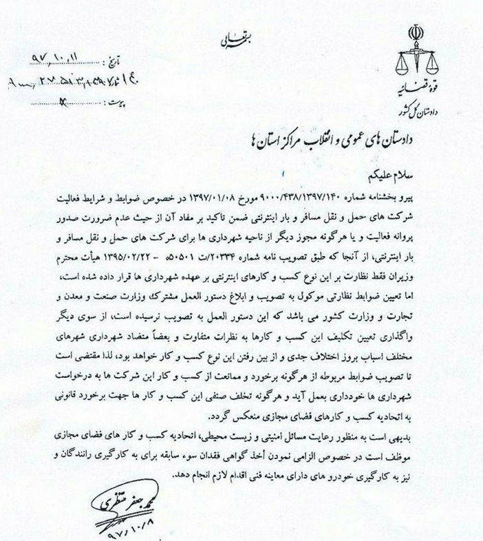 دادستان کل: فعالیت استارتاپهای حملونقلی نباید با شکایت شهرداریها متوقف شود