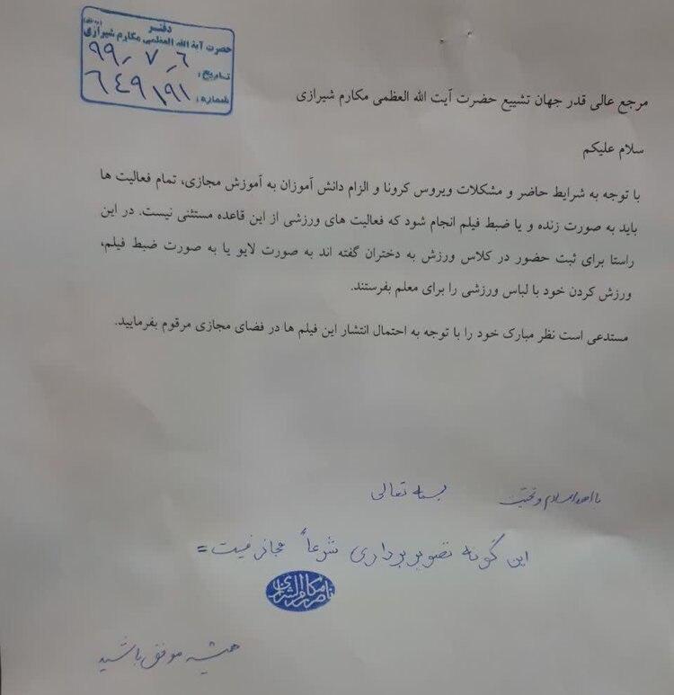 نامه مکارم شیرازی درباره ورزش دختران