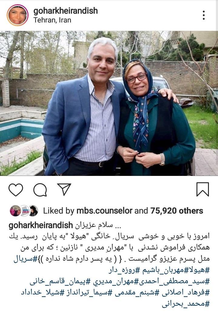 عکس جنجالی لو رفته مهران مدیری و خانم بازیگر