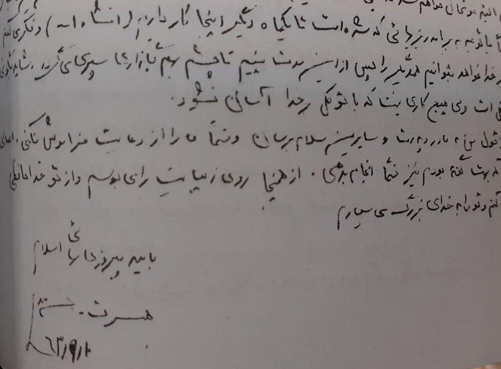 نامه شهید طهرانی مقدم