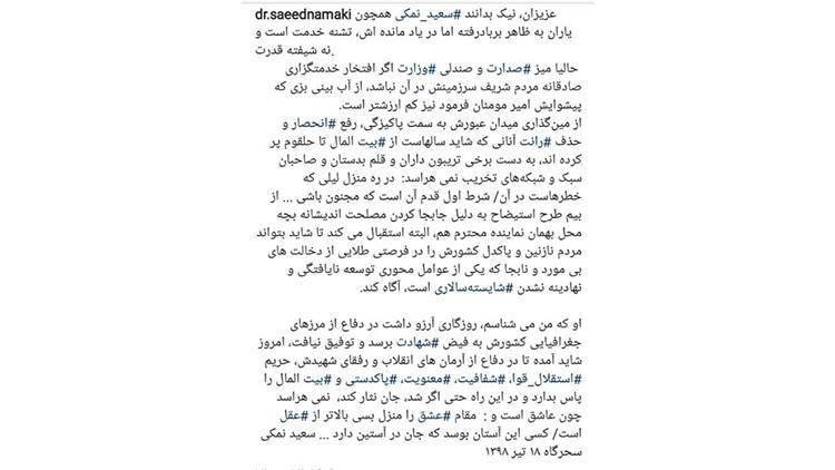 واکنش اینستاگرامی وزیر بهداشت به طرح استیضاحش در مجلس