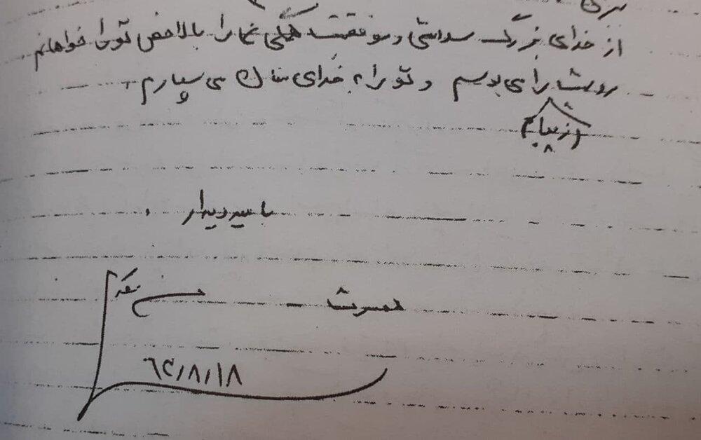 نامه پدر موشک ایران