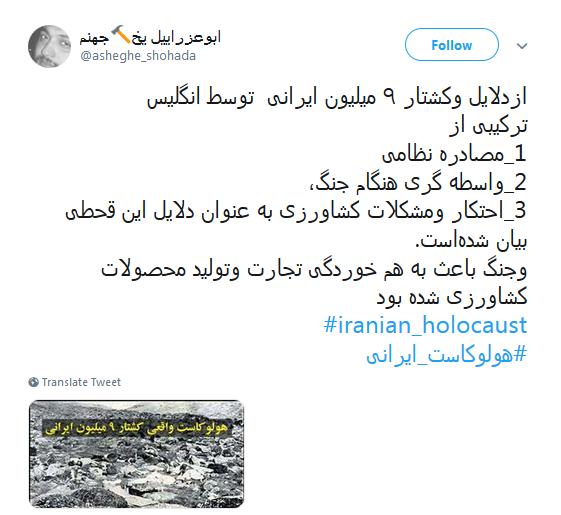 یادآوری قتل عام ۹ میلیون نفر با هشتگ هولوکاست_ایرانی
