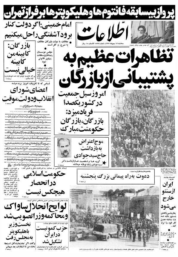 ماجرای پرواز بیسابقه فانتومها بر فراز تهران چه بود؟