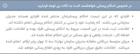 دستکاری فیش های حقوقی