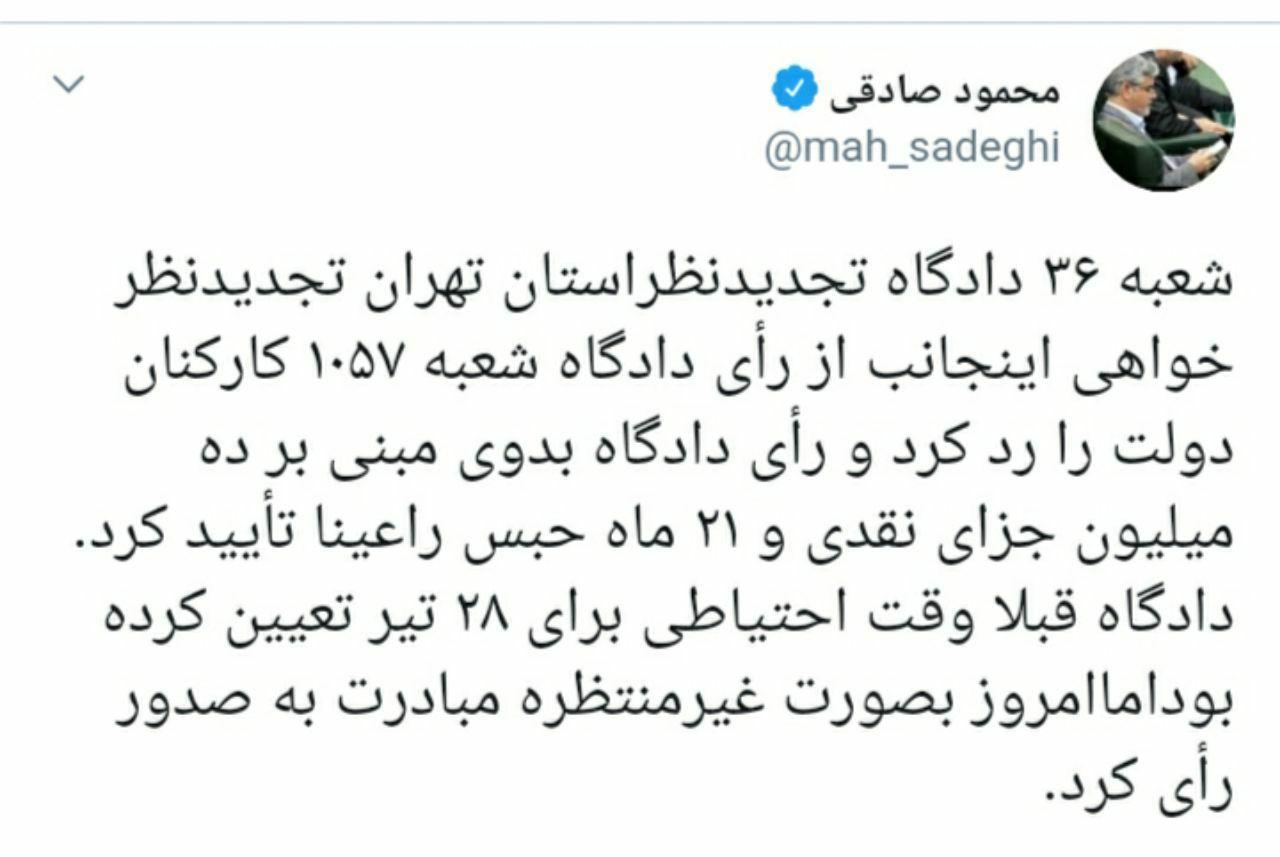 توئیت محمود صادقی
