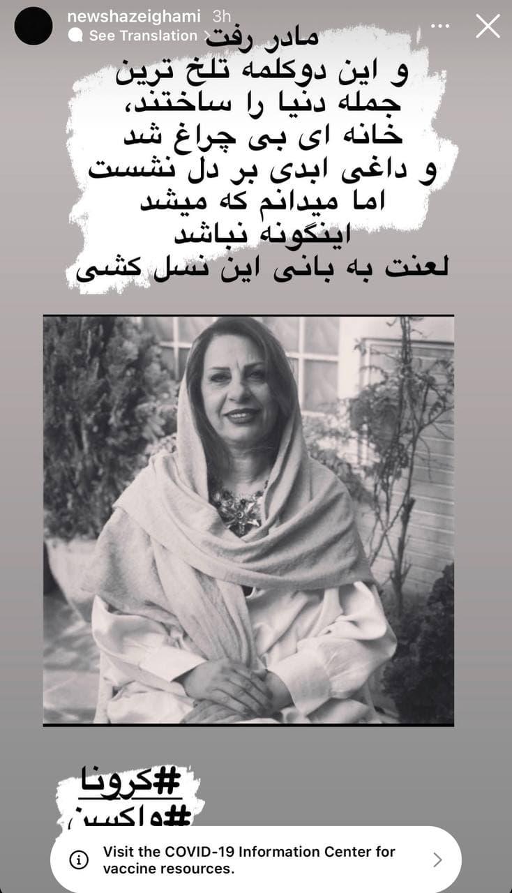 مادرشوهر نیوشا ضیغمی درگذشت