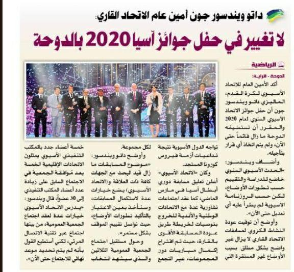 روزنامه 2020
