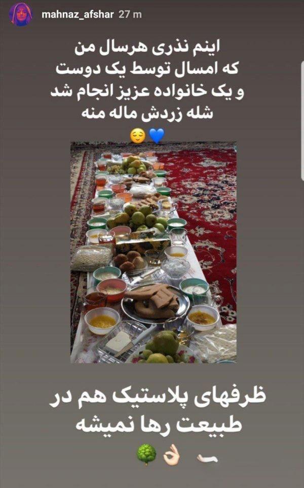 نذری-مهناز-افشار-600x961