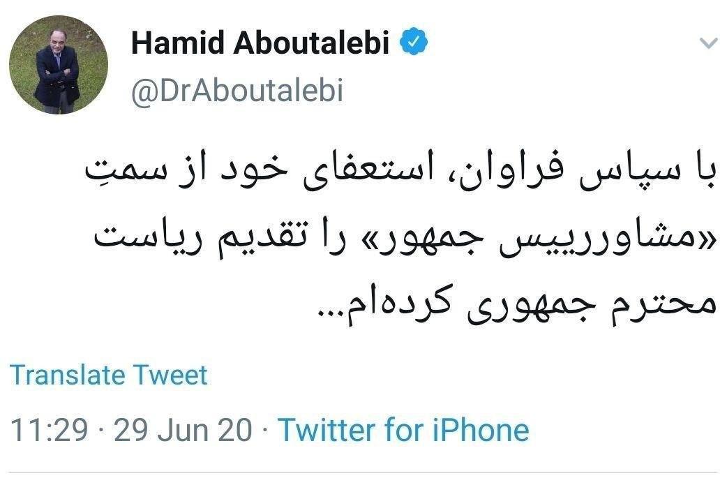توییت استعفای مشاور روحانی