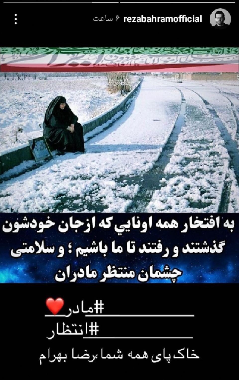 رضا بهرام