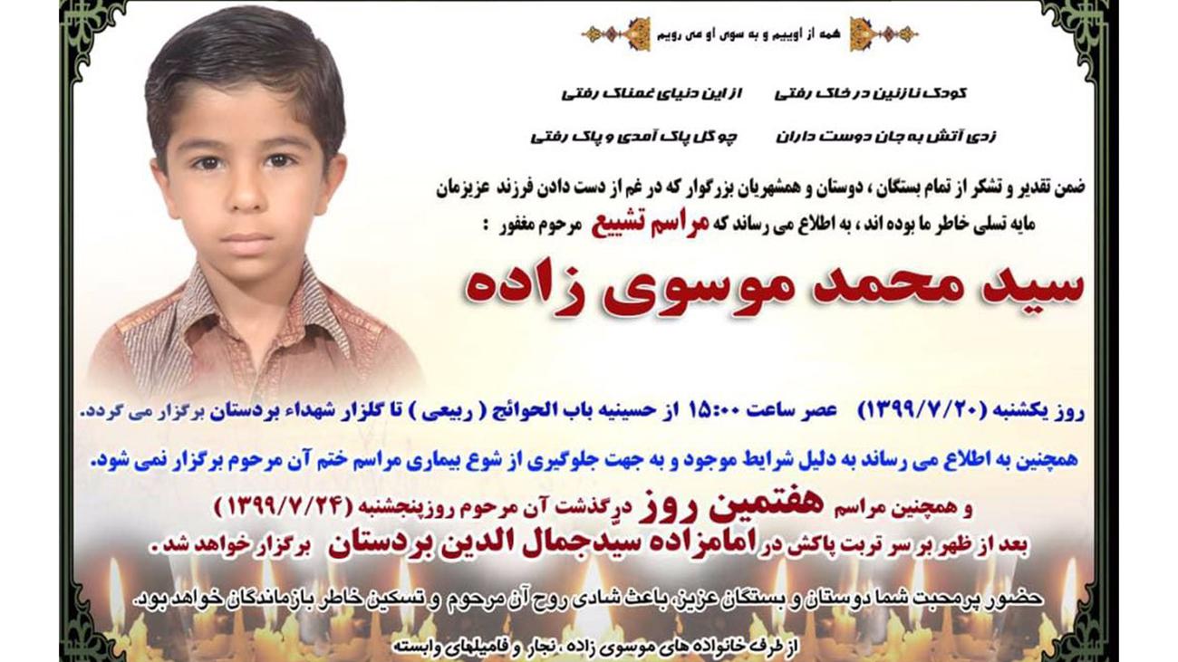 خودکشی دانش آموز 11 ساله در بوشهر