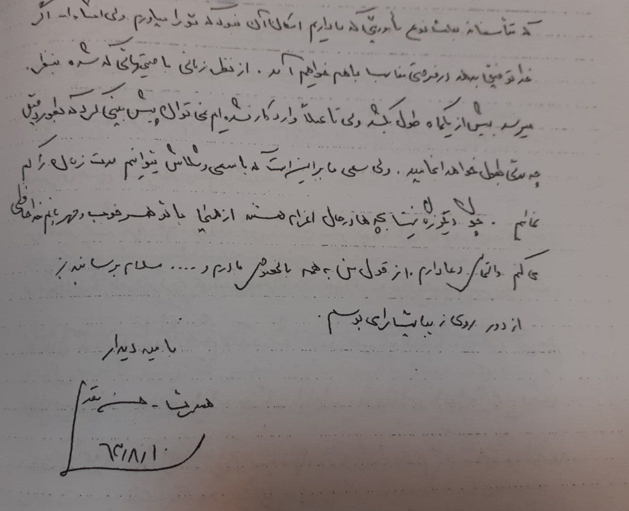 نامه طهرانی مقدم
