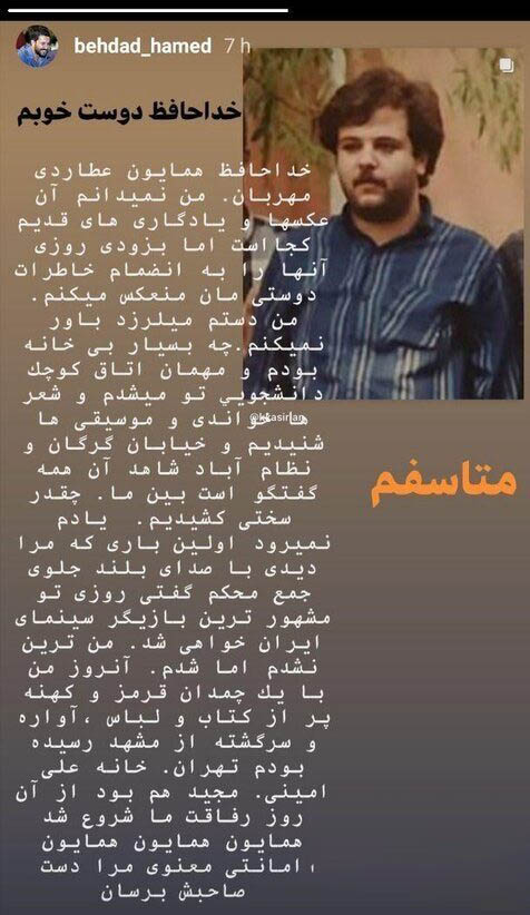دوست حامد بهداد