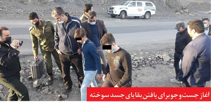 قتل مادر در کوه خلج (3)