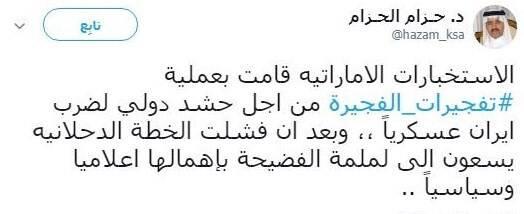 توییت مقام امارات