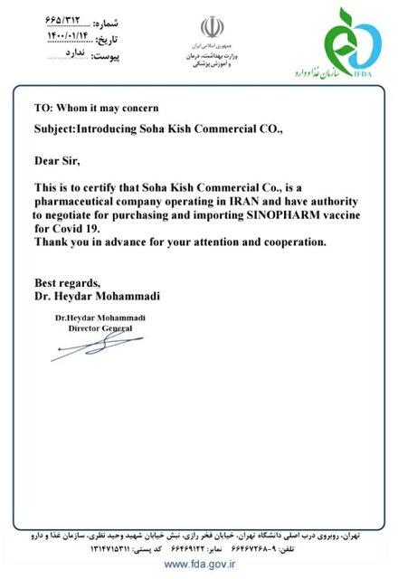 نامه وزارت بهداشت به هلال احمر
