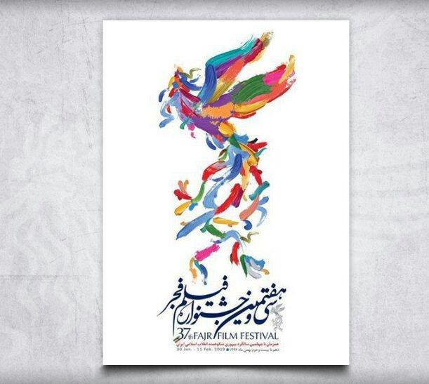 رونمای از پوستر سی و هفتمین جشنواره فیلم فجر