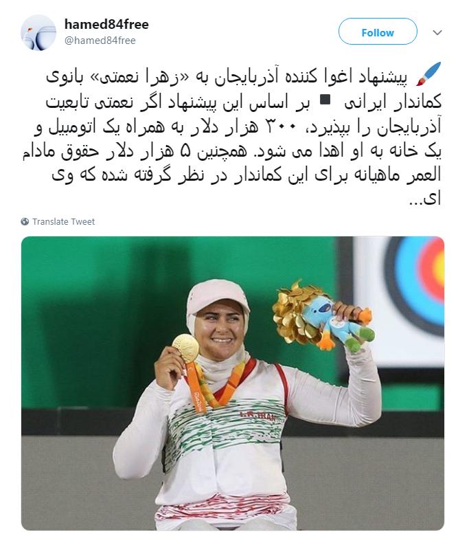 زهرا نعمتی آذربایجان