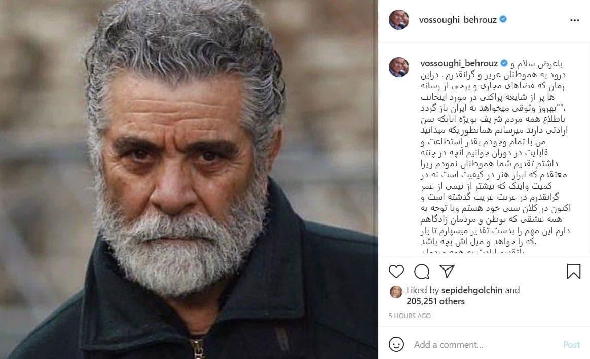 بهروز وثوقی ایران می آید؟
