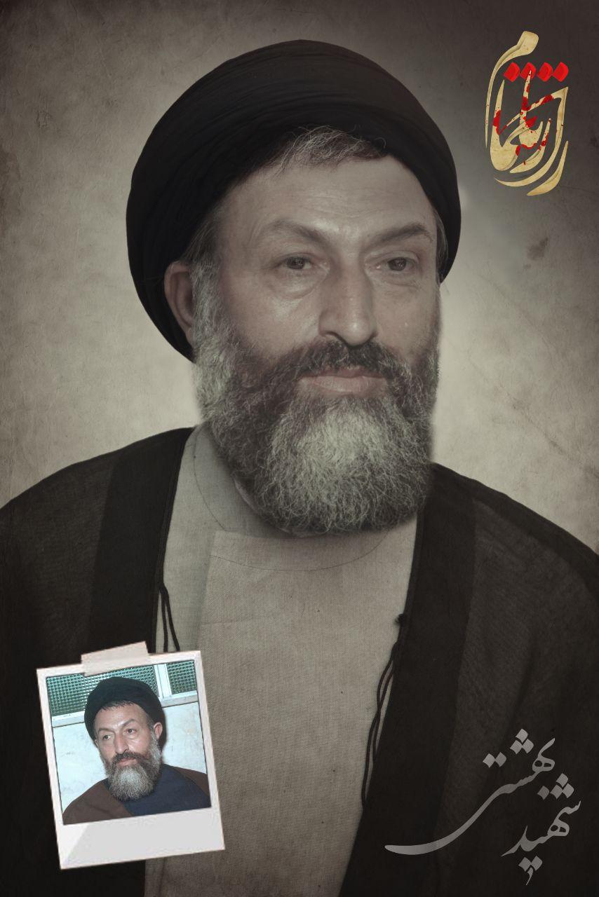 گریم کاراکتر شهید بهشتی