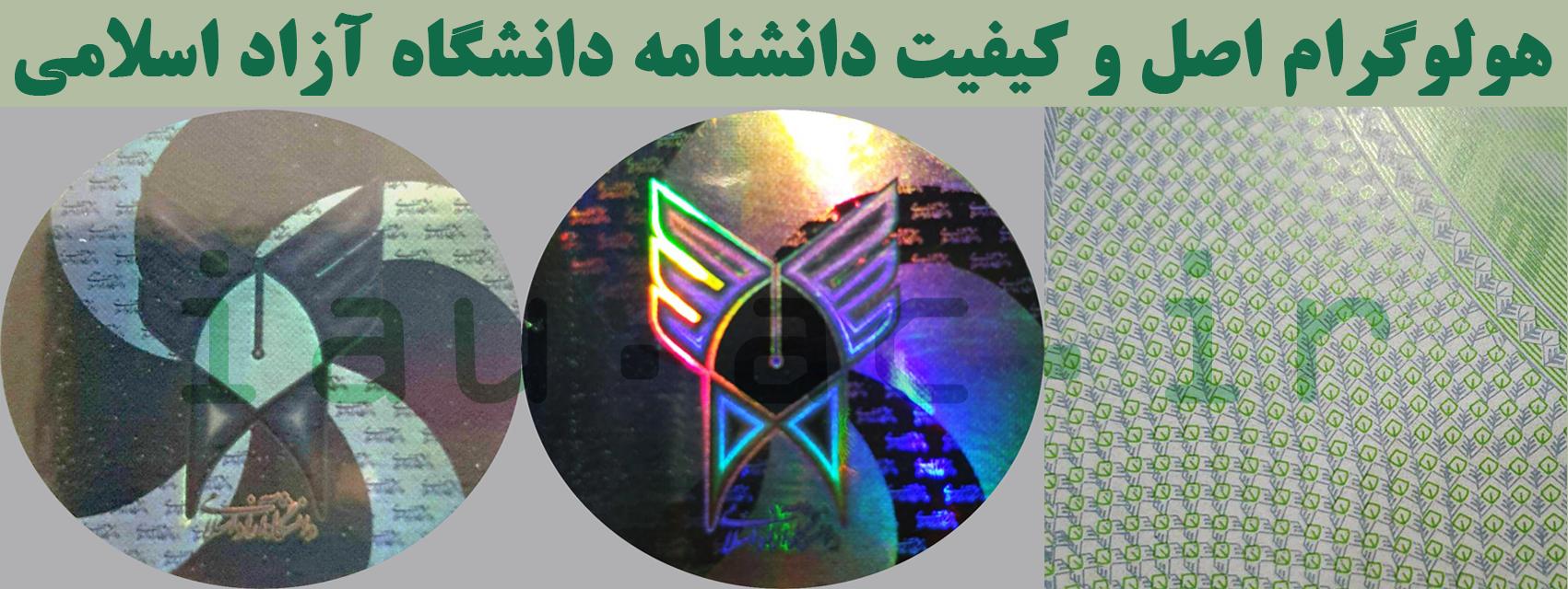 دانشنامه و مدرک تحصیلی دانشگاه آزاد اسلامی بیش از 15 ملاک امنیتی دارد و امکان جعل آن وجود ندارد