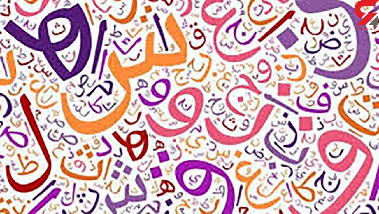 فال ابجد امروز / 16 فروردین ماه  + فیلم