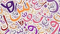فال ابجد امروز / 7 آذر + فیلم