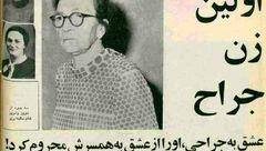 اولین زن جراح ایرانی چگونه جراح شد!؟  +عکس دیدنی