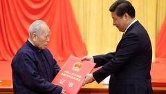 پدر بمب هستهای چین در ۱۰۰ سالگی درگذشت +عکس