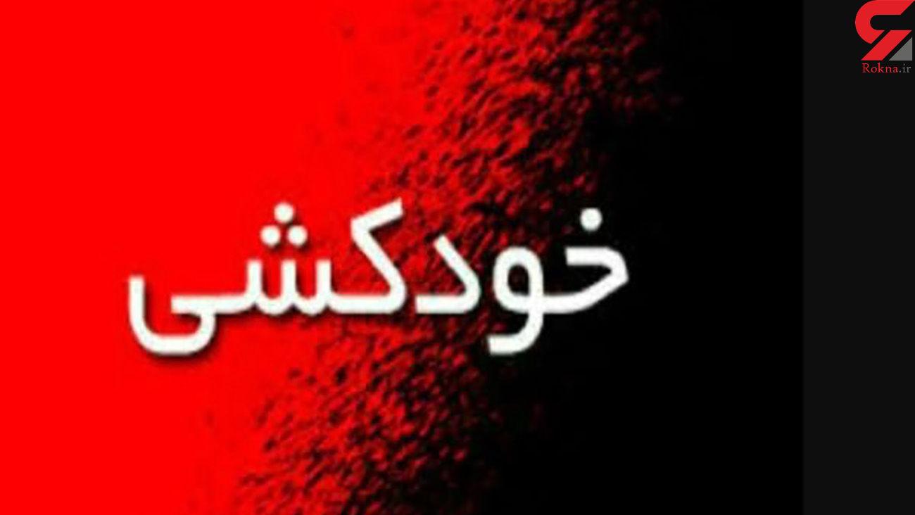 خودکشی دختر 25 ساله در جلال آل احمد / جلوی چشمان پدر و مادر رخ داد