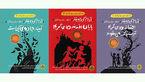 «سهگانه افسانههای گریم» منتشر شد