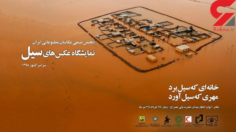 """نمایشگاه عکس """" سیل"""" توسط انجمن صنفی عکاسان مطبوعاتی ایران  برگزار می شود"""