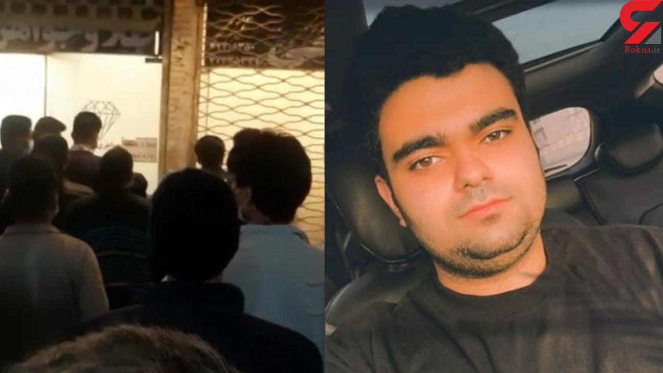 قتل پسر 20 ساله طلا فروش معروف سیرجان / سارقان مسلح 4 تن را هم مجروح کردند +فیلم و عکس