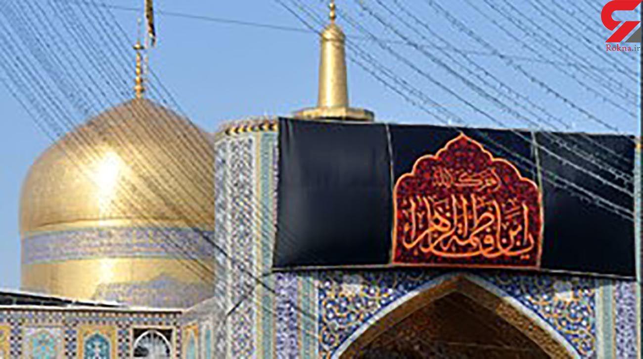 سوگواری در مشهد به مناسبت سالروز شهادت بزرگ بانوی اسلام