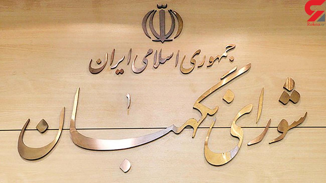 رزومه کاندیداهای انتخابات 1400 روی میز شورای نگهبان