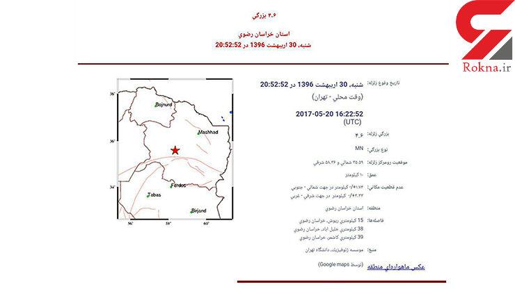 زلزله در مشهد
