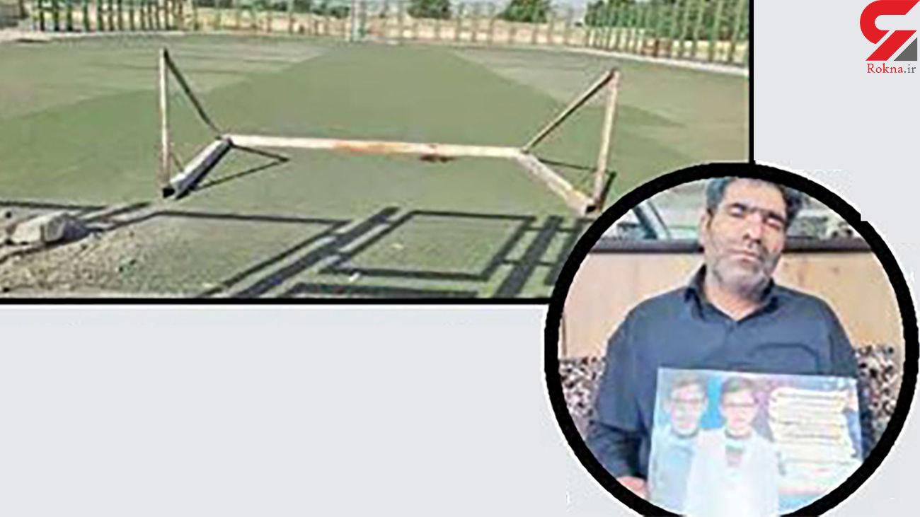 جزئیات پرونده مرگ فوتبالیست 11 ساله کرجی در زمین فوتبال