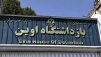 انتقاد یک نماینده از تعدد همراهان در بازدید نمایندگان از زندان اوین