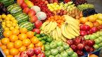 قیمت میوه و سبزی در میادین تره بار / قیمت این 10 قلم کاهش یافت