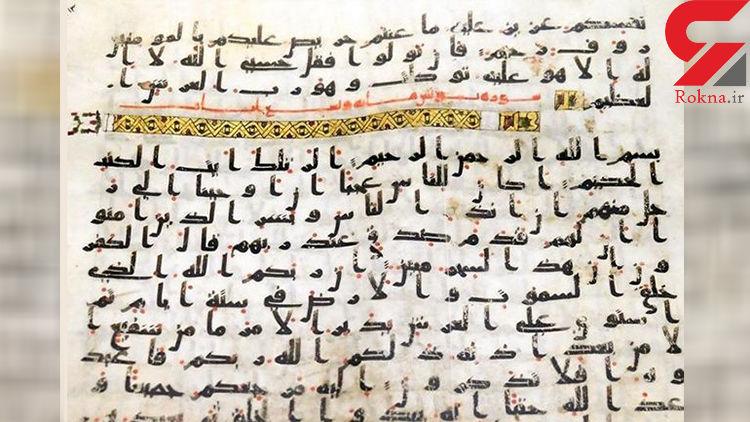 رونمایی از قرآن منسوب به امام علی (ع) در حرم مطهر رضوی