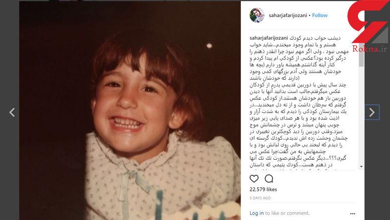 عکس دیده نشده از کودکی بازیگر معروف زن