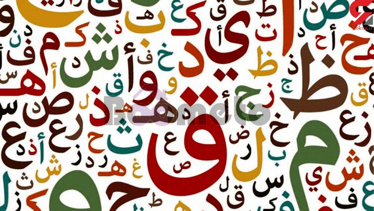 فال ابجد امروز / 12 آبان + فیلم