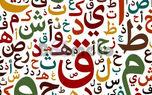 فال ابجد امروز / 20 تیر ماه + فیلم