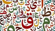 فال ابجد امروز / 5 آذر + فیلم